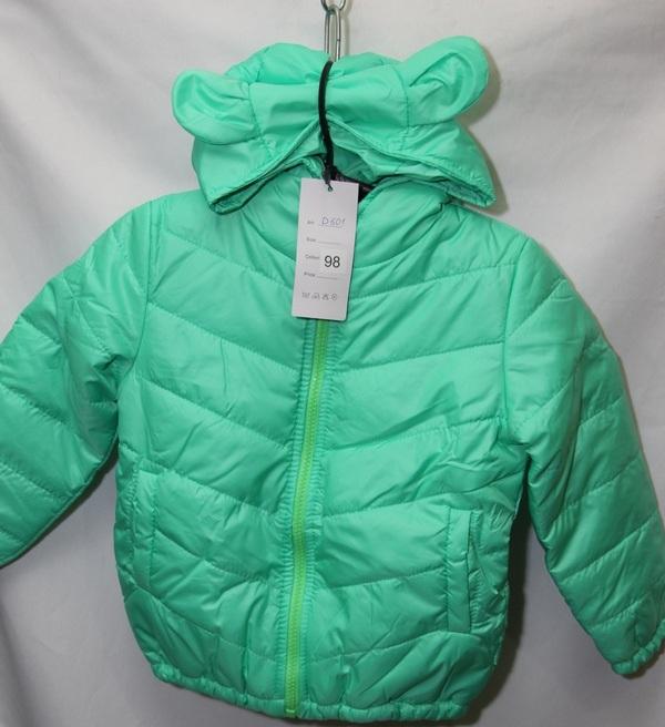 Куртки детские оптом 14091045 501-2