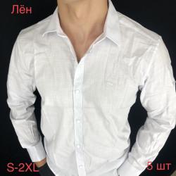 Рубашки мужские оптом 57160293 05 -20